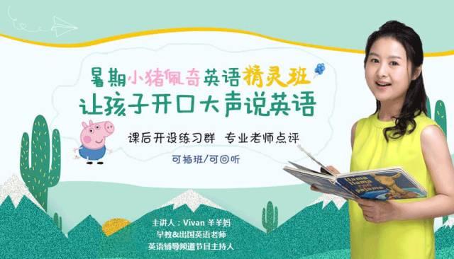 小猪佩奇动画英语,让孩子大胆开口说英语。