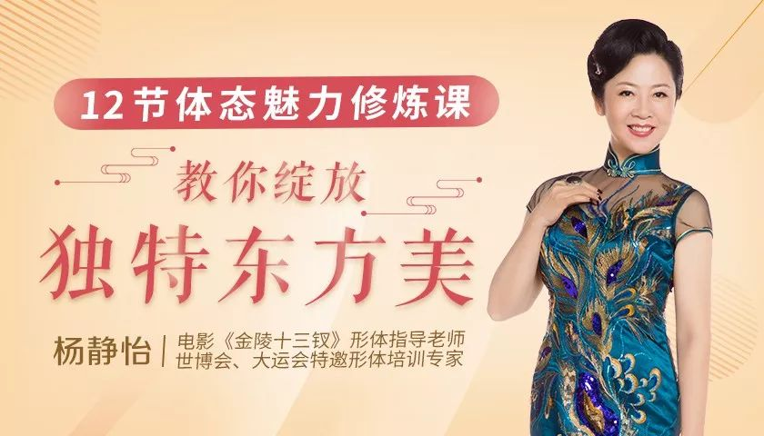 《金陵十三钗》演员形体仪态指导老师:12节体态魅力修炼课,教你绽放独特东方美!