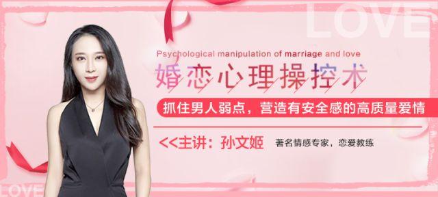 婚恋心理操控术   抓住男人弱点,营造有安全感的高质量爱情!