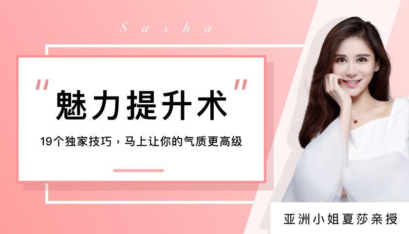 亚洲小姐夏莎魅力提升术:19个独家技巧让你的气质更高级!