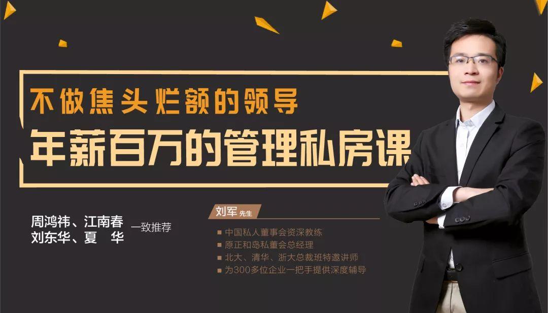 周鸿祎 江南春力荐:不做焦头烂额的领导,年薪百万的管理私房课!