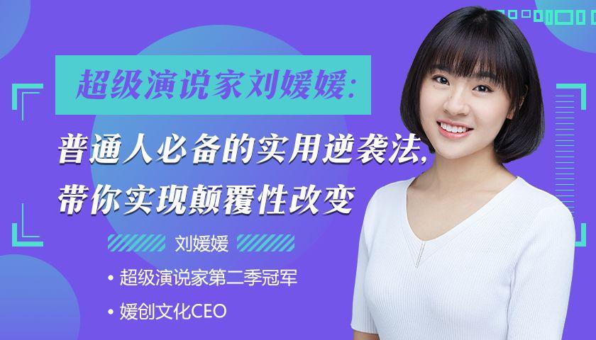 超级演说家刘媛媛:普通人必备的实用逆袭法,带你实现颠覆性改变!