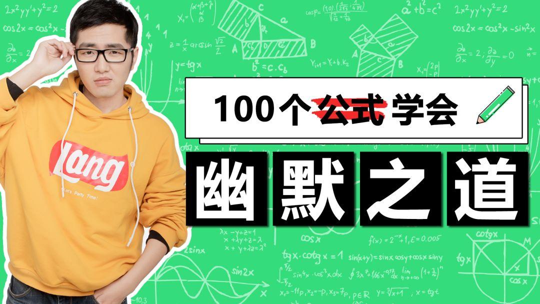 100个公式教你学会幽默之道,你也能拥有池子李诞的吐槽能力,成为社交开心果