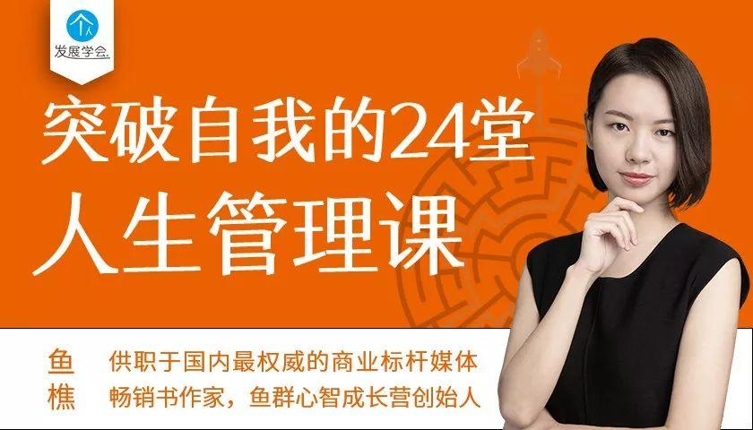 徐小平力荐:跟大佬学如何从菜鸟到高手,突破自我的24堂人生管理课!
