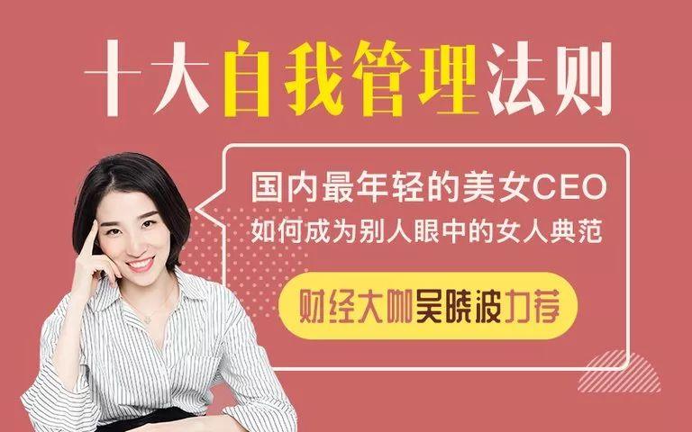 吴晓波力荐:10个管理术,教你完成普通女人到精致女性的蜕变!
