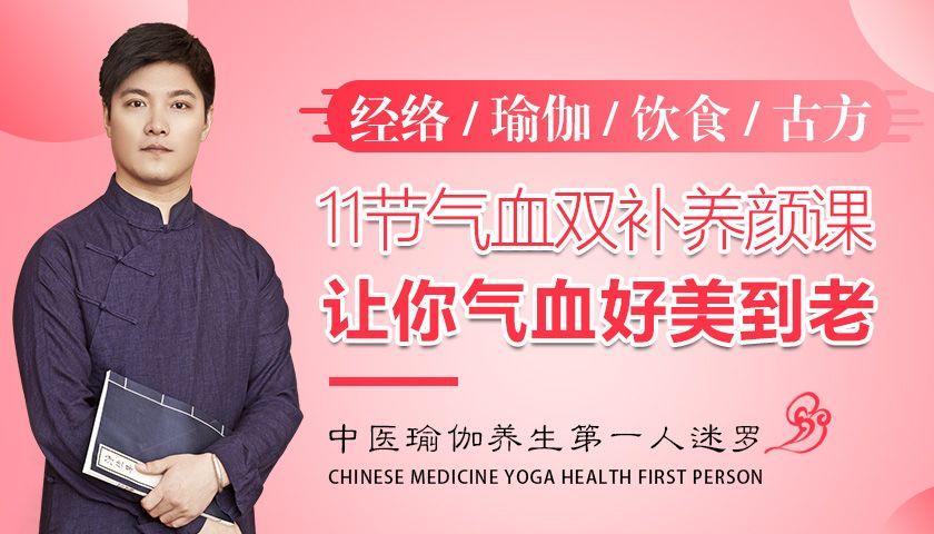 中医瑜伽养生大家迷罗:11节气血双补养颜课,让你气血好美到老!