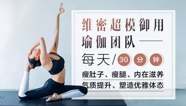 26节瑜伽塑形课,维密超模的顶级私教带你练出好身材!