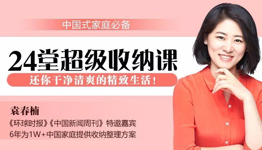 中国式家庭必备:24堂超级收纳课,还你干净清爽的精致生活!-第1张图片-爱课啦