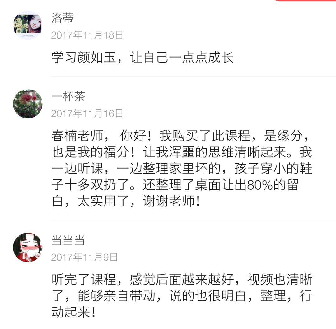 中国式家庭必备:24堂超级收纳课,还你干净清爽的精致生活!-第28张图片-爱课啦