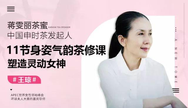 中国茶届女神的11堂茶修跟学课,快速提升你的身姿气韵内涵!