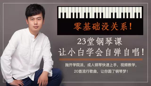 零基础没关系!23堂钢琴课让小白学会自弹自唱!
