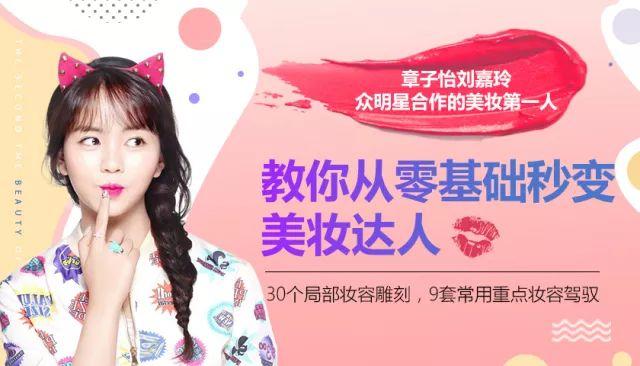 章子怡刘嘉玲 众明星合作的美妆泰斗式人物 教你从零基础秒变美妆达人!