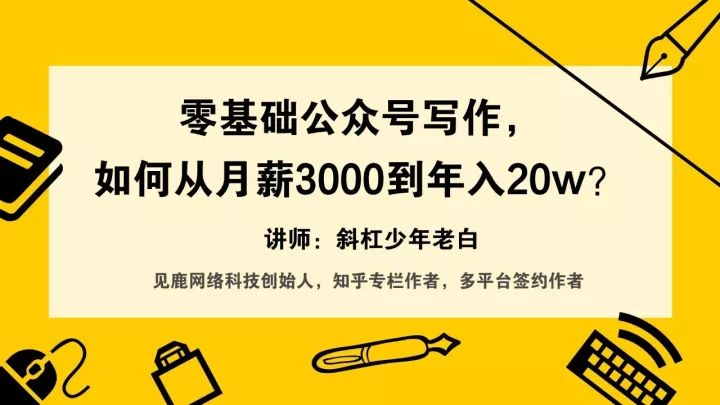 零基础公众号写作,如何从月薪3000到年入20w?
