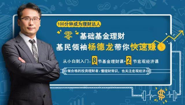 10节课成为理财达人:零基础理财,基民领袖杨德龙带你快速赚钱!