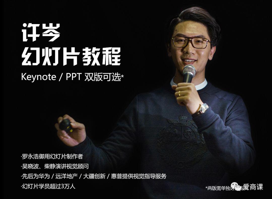 他是罗永浩御用幻灯片制作者,靠自学成为业界顶级专家,他用行动证明了一句话:PPT改变人生