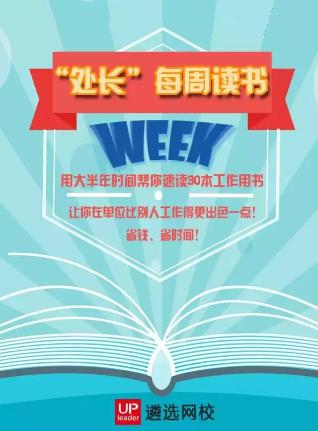 """《""""处长""""每周读书》   只面向35岁以下公务员!每周读1本书,把读书打造成你成长加速器"""