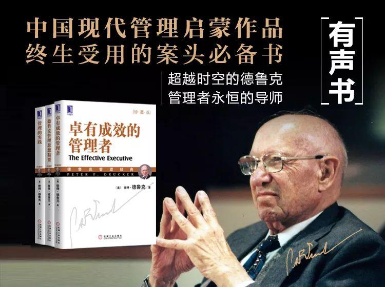 """他是""""现代管理学之父"""",是大师的大师。他是你唯一的管理学老师,彼得德鲁克"""