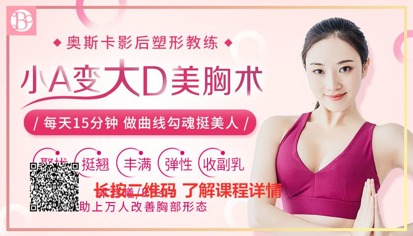 奥斯卡影后塑形教练:小A变大D美胸术,每天15分钟,让你轻松做曲线勾魂挺美人!!!
