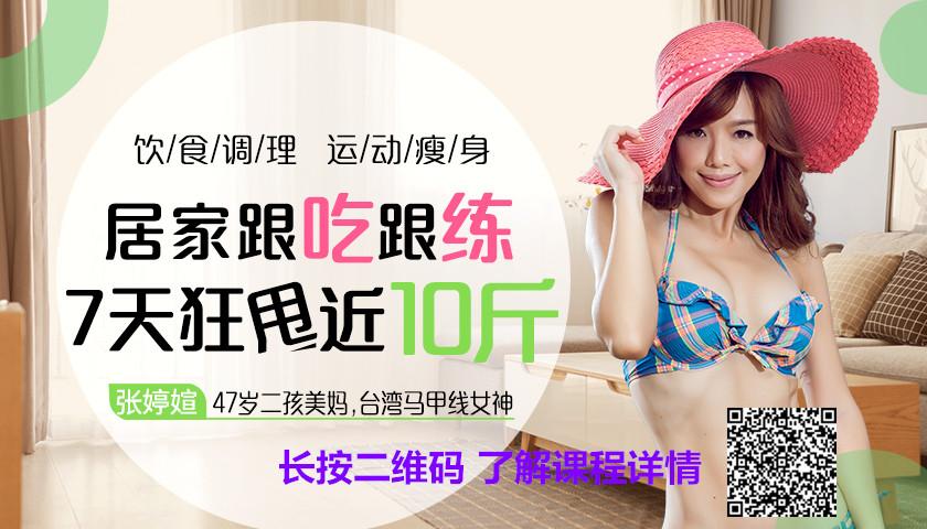 47岁台湾逆龄女神的瘦身秘技:7天居家跟吃跟练狂甩近10斤,轻松雕刻马甲线!