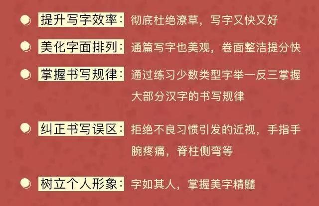 【庞中华弟子亲授】21天美字训练营,教你又快又好写出漂亮字!-第26张图片-爱课啦