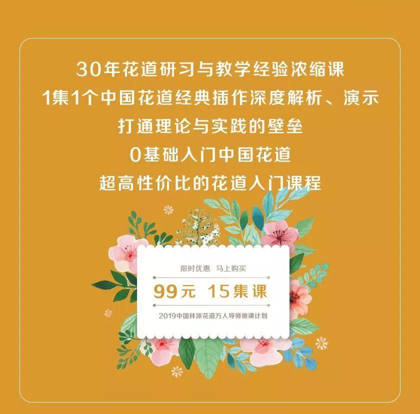 挽花行者-林晓真引您轻松入门中国花道!花艺、插花、花事研习必备课!
