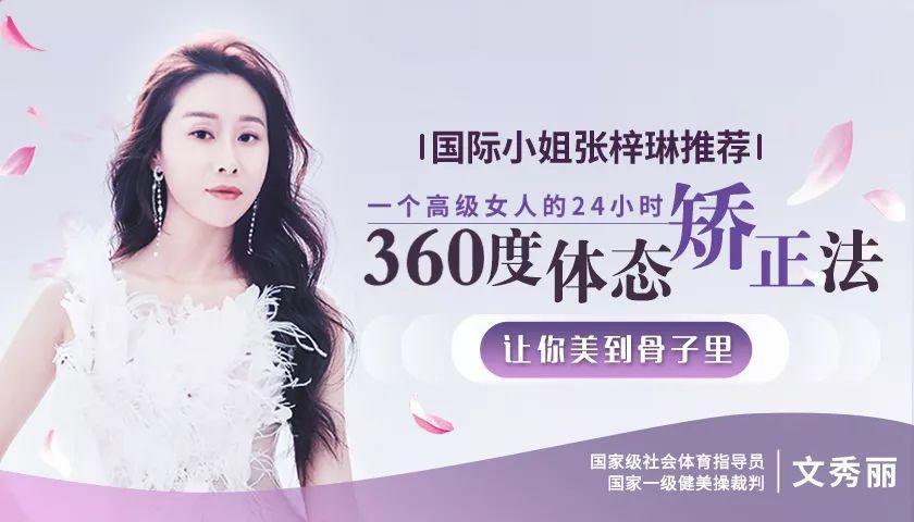 国际小姐张梓琳推荐:360度居家体态矫正术,塑造窈窕身型,让你美到骨子里!