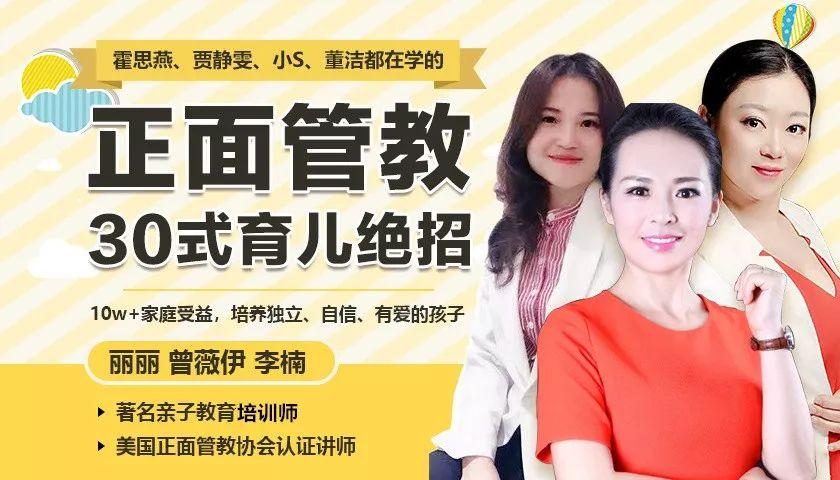 正面管教30式育儿绝招:黄磊、霍思燕、董洁都在学,让孩子成为最好的自己!