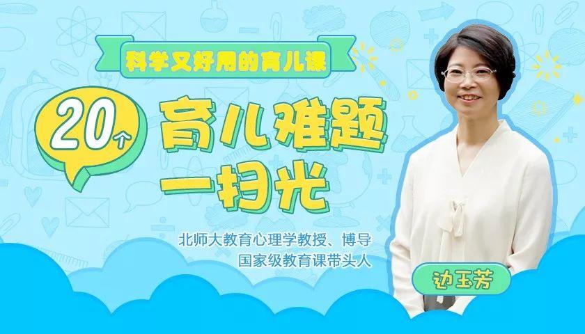 宝爸宝妈最需要的家教宝典:北师大博导边玉芳亲授,20个最常见育儿难题一扫光!