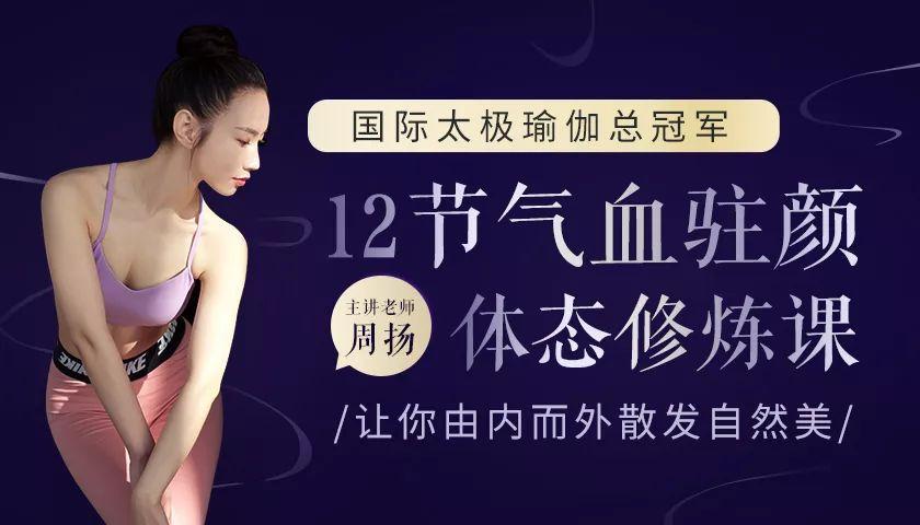 国际太极瑜伽总冠军:12堂精致女人的气血驻颜操,让你减龄减压绽放光彩