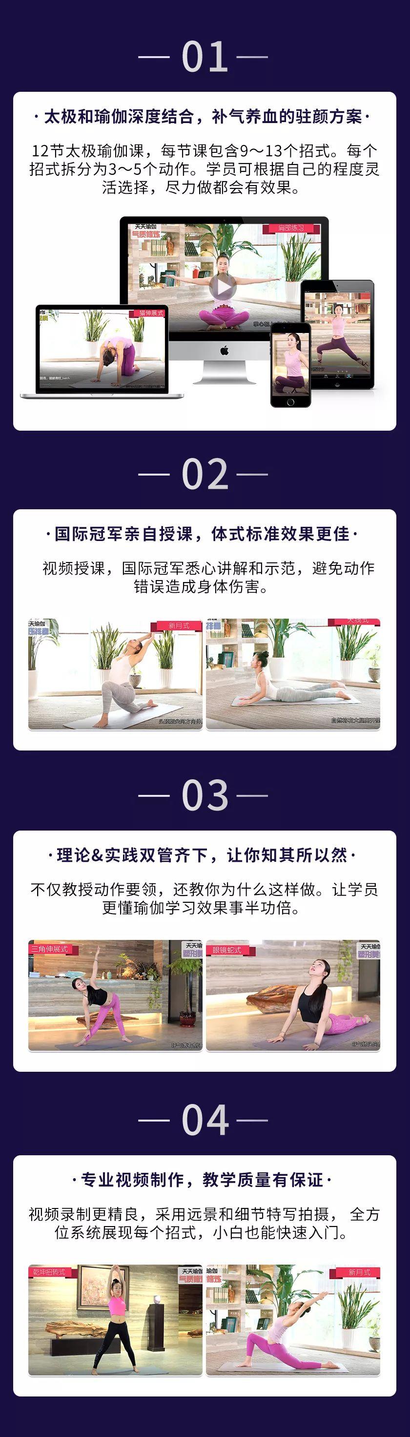国际太极瑜伽总冠军:12堂精致女人的气血驻颜操,让你减龄减压绽放光彩-第24张图片-爱课啦