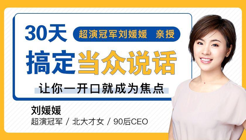 刘媛媛亲授:30天搞定当众说话,让你一开口就成为焦点