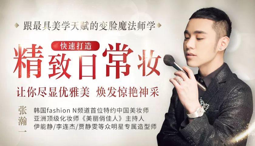 中韩顶尖美妆师亲授:20节课教你快速打造精致日常妆,做优雅气质美人!