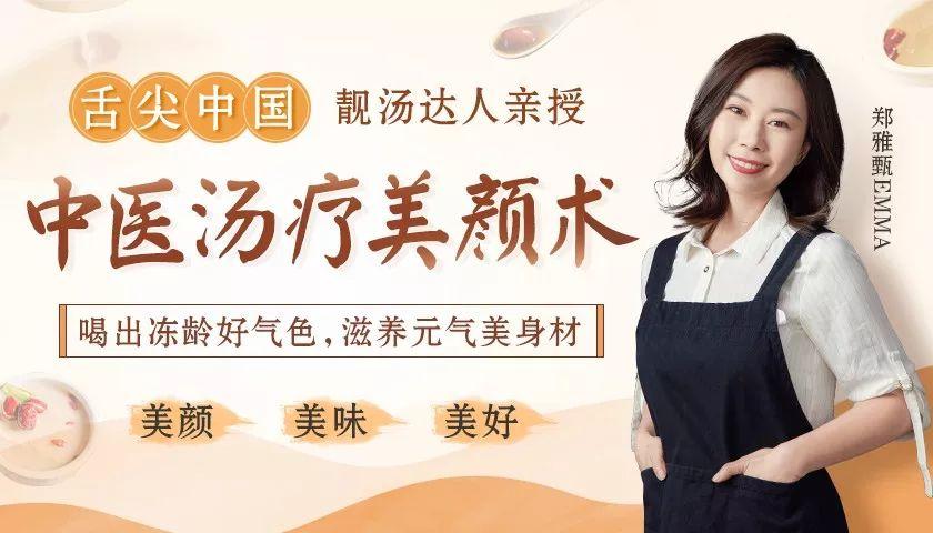 《舌尖上的中国》靓汤达人亲授:12道特制中医美颜汤,让你补出气血、补出美