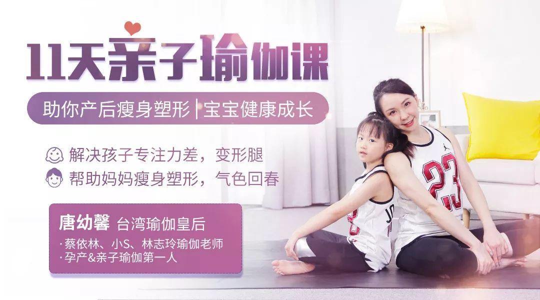 11堂亲子瑜伽课:瑜伽皇后唐幼馨携2宝亲身打造