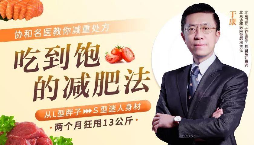 北京协和名医教你:吃到饱的减肥法,两个月狂甩13公斤
