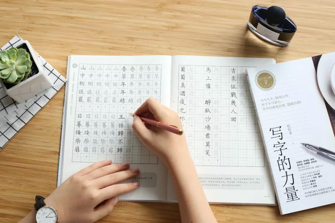 21天硬笔书法写字课,练出一手好字,0门槛自我增值-第13张图片-爱课啦