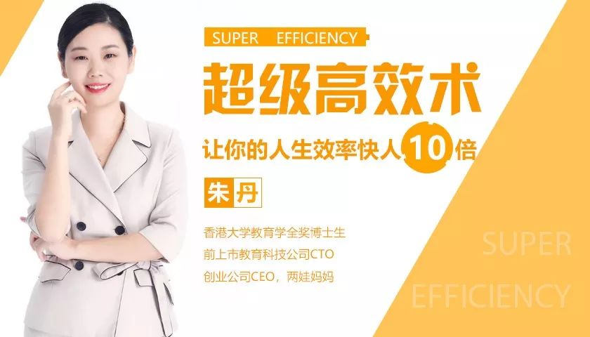 超级高效术,让你的人生效率快人10倍