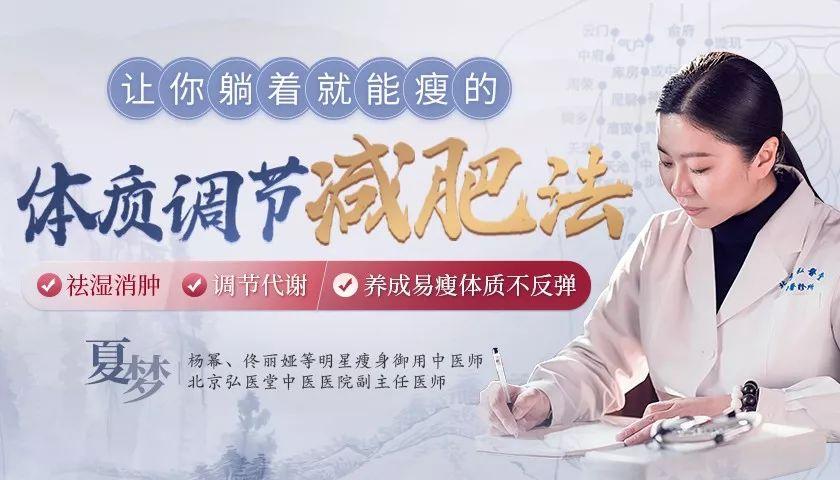"""杨幂、佟丽娅瘦身御用中医师夏梦 - 教你躺着就能瘦的 """"体质调节减肥法"""""""