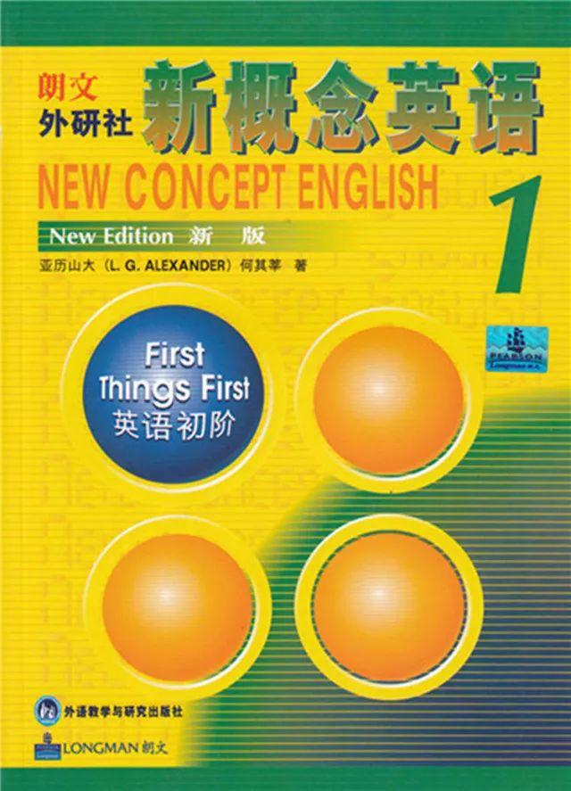 【2天破2500+报名】海学新概念英语1-3册(228个高清视频课)-第7张图片-爱课啦