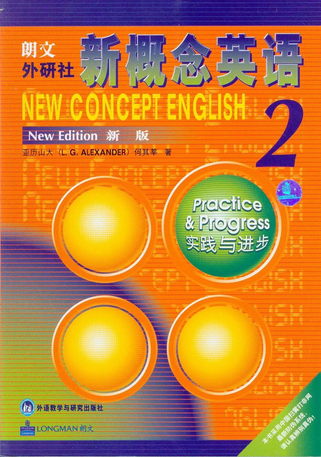 【2天破2500+报名】海学新概念英语1-3册(228个高清视频课)