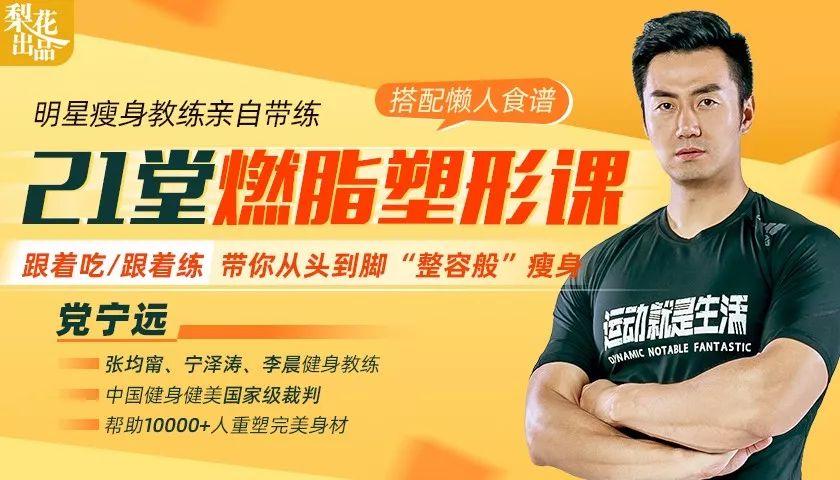 """张钧甯、宁泽涛健身教练的《21堂燃脂塑形课》:带你从头到脚""""整容般""""瘦身!"""