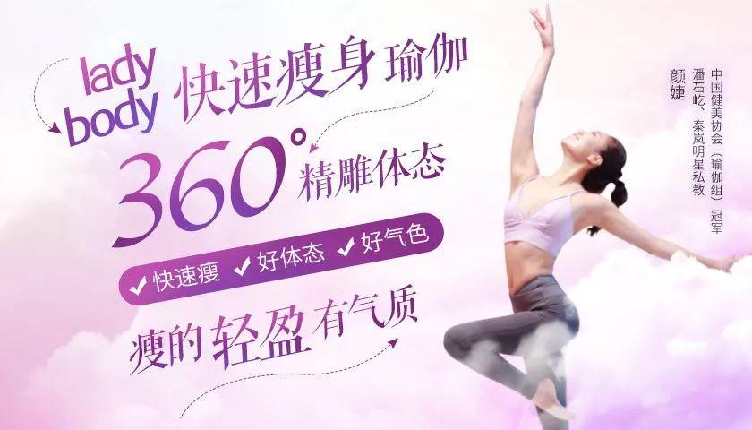 10节速瘦瑜伽:360°精雕体态,让你瘦得轻盈有气质!