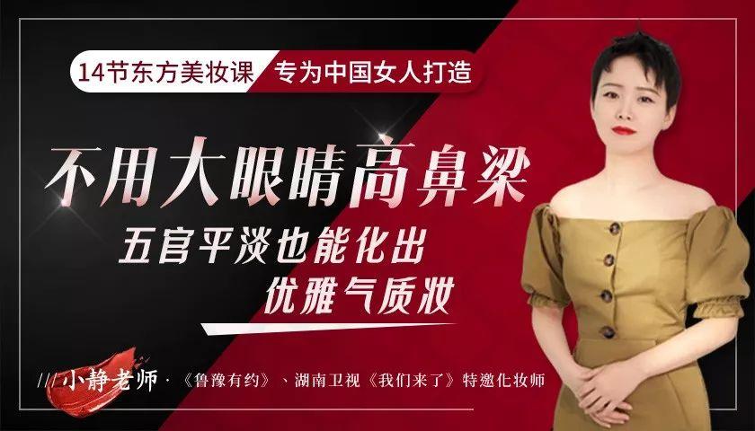 14节东方美妆课:不用大眼睛高鼻梁,五官平淡也能化出优雅气质妆
