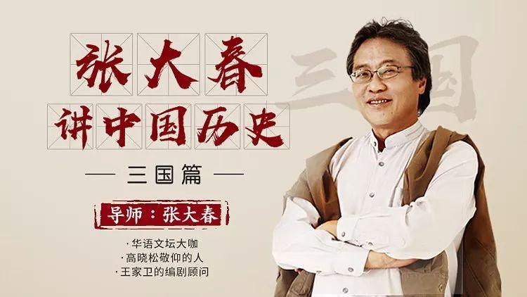 听张大春讲中国历史 · 三国篇【共428节,每周更新10节】-第1张图片-爱课啦
