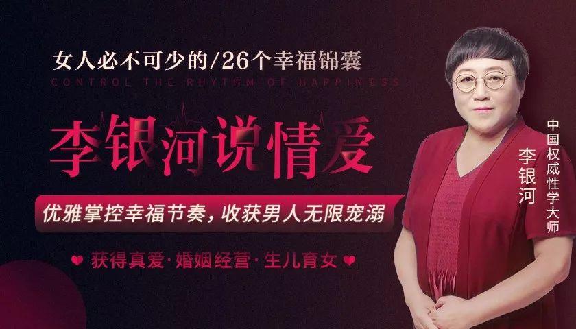 性学大师李银河说情爱:女人必不可少的26个幸福锦囊,让你收获男人无限宠溺