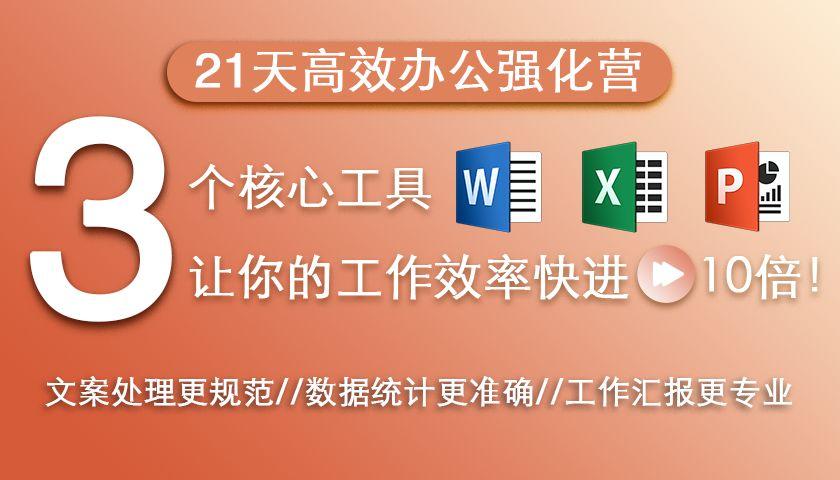 21天高效办公实战营:极速上手Word+Excel+PPT,让你的工作效率快进10倍!