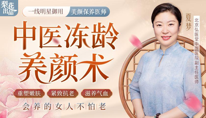 中医冻龄养颜术:重塑嫩肤/紧致抗老/滋养气血,会养的女人不怕老
