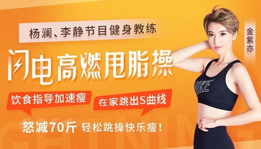 20万女性亲证:闪电高能甩脂操,怒减70斤,她的经历你也可以复制!