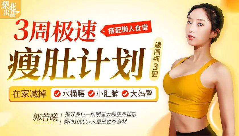 维密超模私教的《3周极速瘦肚计划》:在家减掉水桶腰/小肚腩/大妈臀,腰围细3圈!
