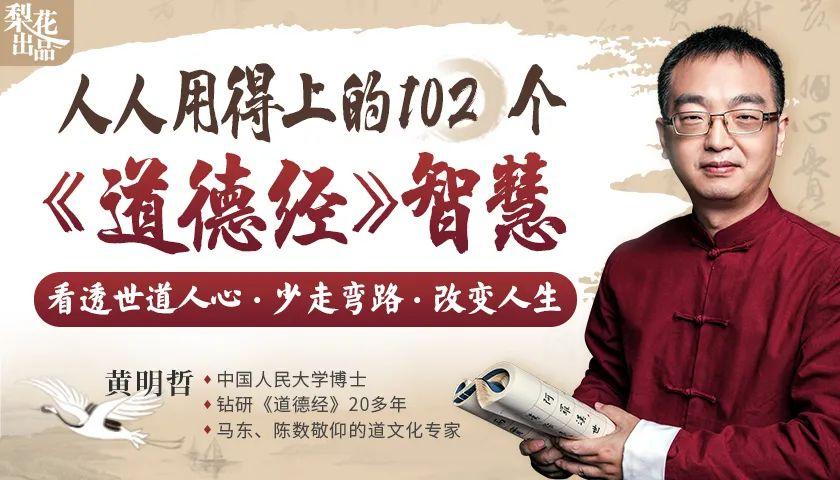 【陈数/马东推荐】人人用得上的102个《道德经》智慧:看透世道人心,改变人生运势!